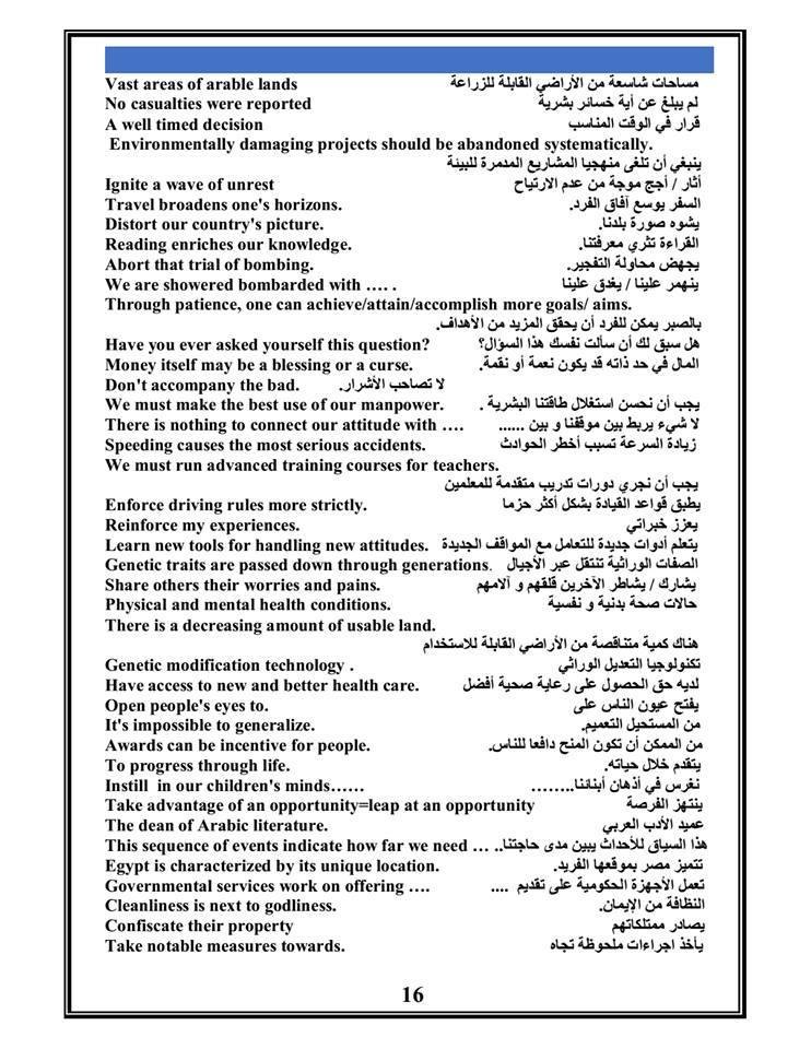 مذكرة ترجمة جميلة جدا (كلمات وجمل) لا غنى عنها لاى طالب 6255