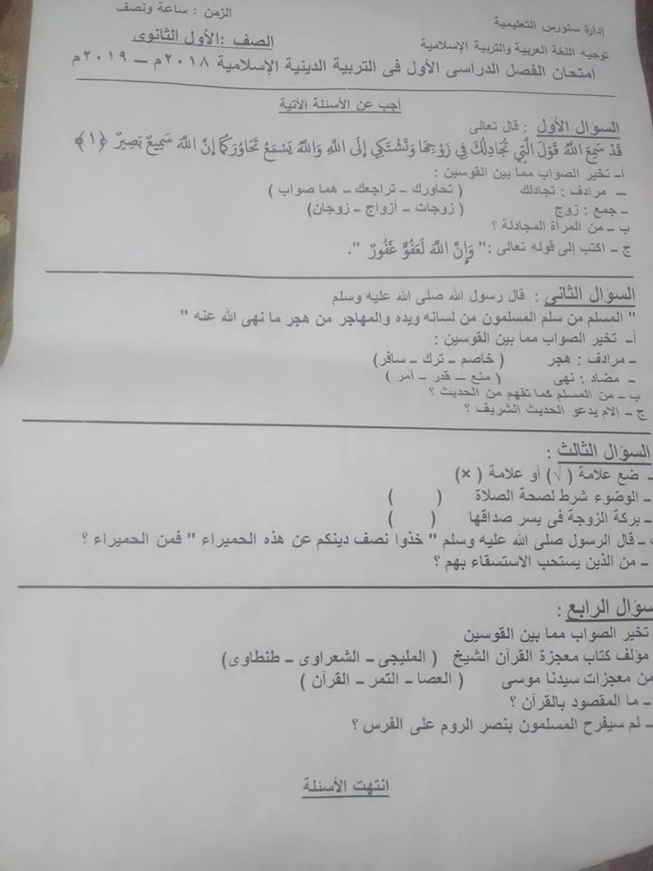 امتحان التربية الاسلامية للصف الأول الثانوي ترم أول 2019 محافظة الفيوم 6274