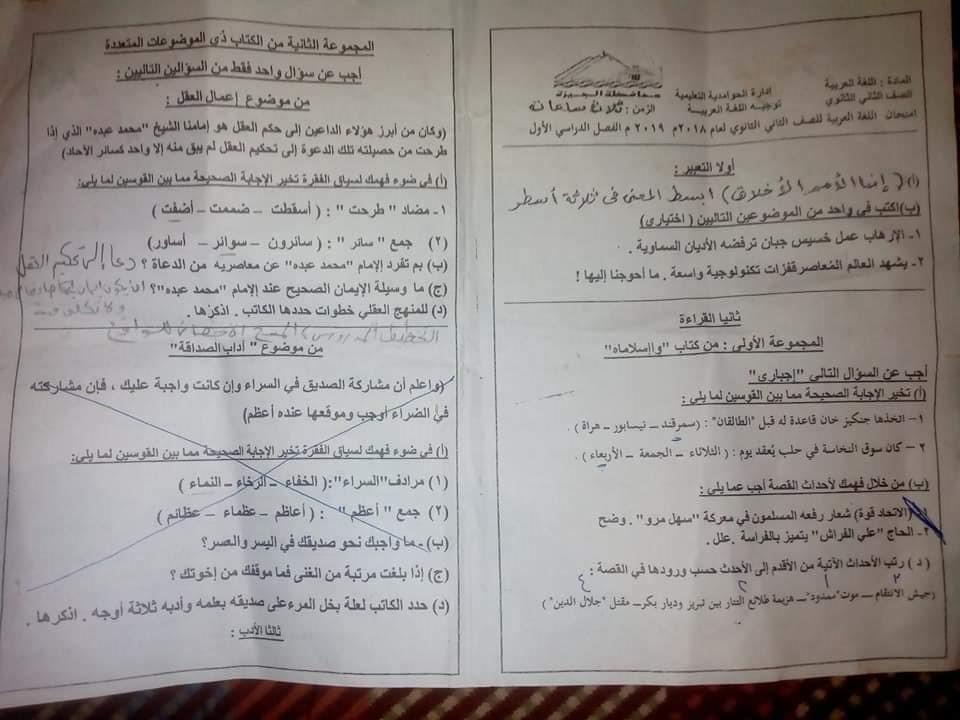 امتحان اللغة العربية للصف الثانى الثانوى ترم أول 2019 إدارة 2019 إدارة الحوامدية ( الجيزة ) 6279