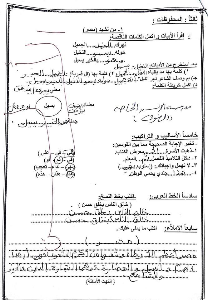 إجابة امتحان العربي للصف الثالث الابتدائي ترم أول 2019 إدارة العجمي التعليمية 6281