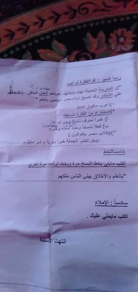 امتحان اللغة العربية للصف السادس الابتدائي ترم أول 2019 إدارة الشرابية التعليمية بالقاهرة 6290