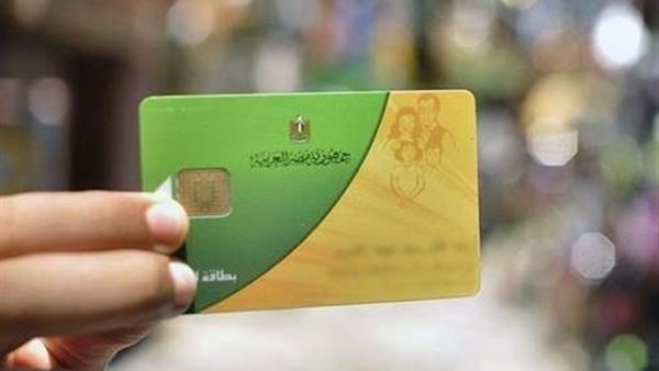 برلماني: ارجاع المحذوفين من بطاقات التموين في حالتين 62910