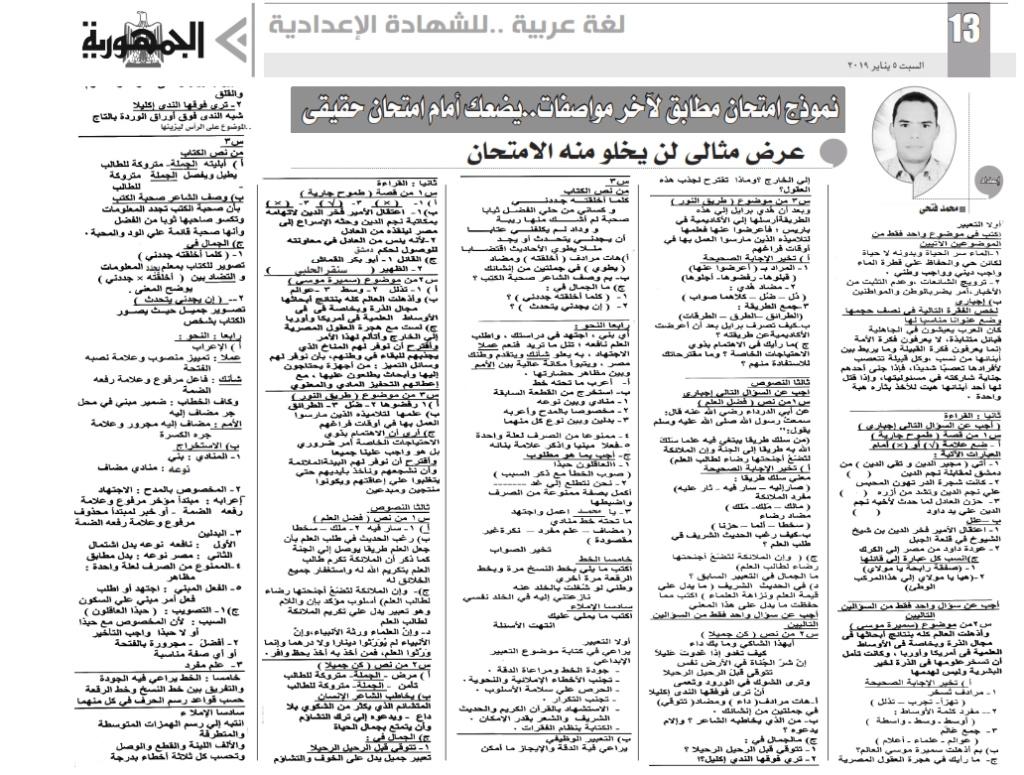 ملحق الجمهورية ينشر توقعات امتحان اللغة العربية للصف الثالث الإعدادي ترم أول 2019 بالإجابات 6294