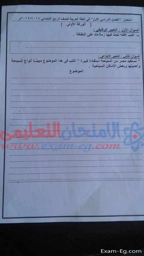 امتحان اللغة العربية للصف الرابع الابتدائي ترم أول 2019 ادارة قنا التعليمية  6296