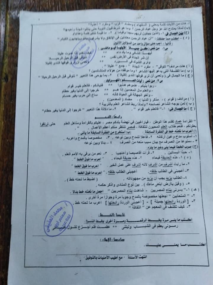 امتحان لغة عربية متوقع للصف الثالث الاعدادى ترم أول 2019 محافظة الغربية 6301