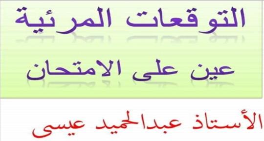 ملزمه التوقعات المرئية في اللغة العربية للثالث الاعدادي لن يخل منها امتحان ترم أول أ/ عبد الحميد عيسى 6303
