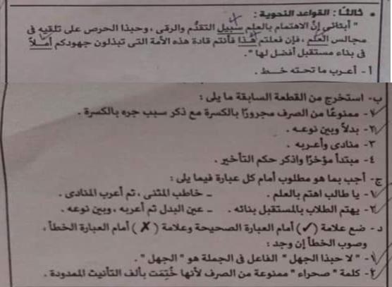 إجابة سؤال النحو للصف الثالث الاعدادي ترم أول 2019 محافظة أسوان 6308