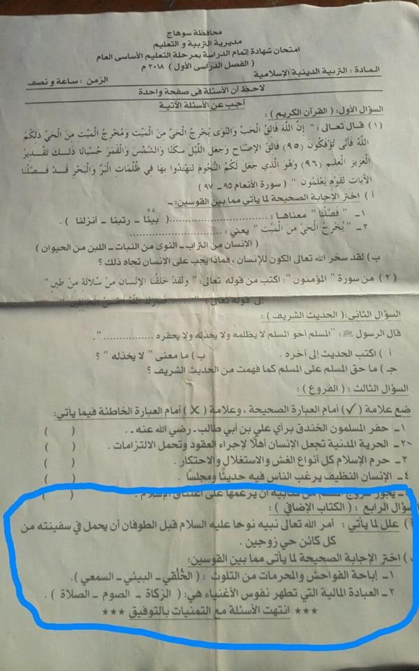 امتحان التربية الاسلامية للصف الثالث الاعدادي ترم أول 2019 محافظة سوهاج 6322