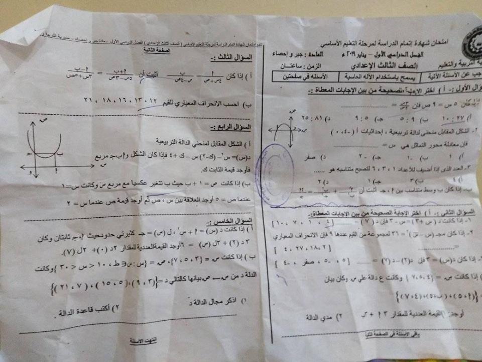 امتحان الجبر للصف الثالث الاعدادي ترم أول 2019 محافظة الدقهلية 6324