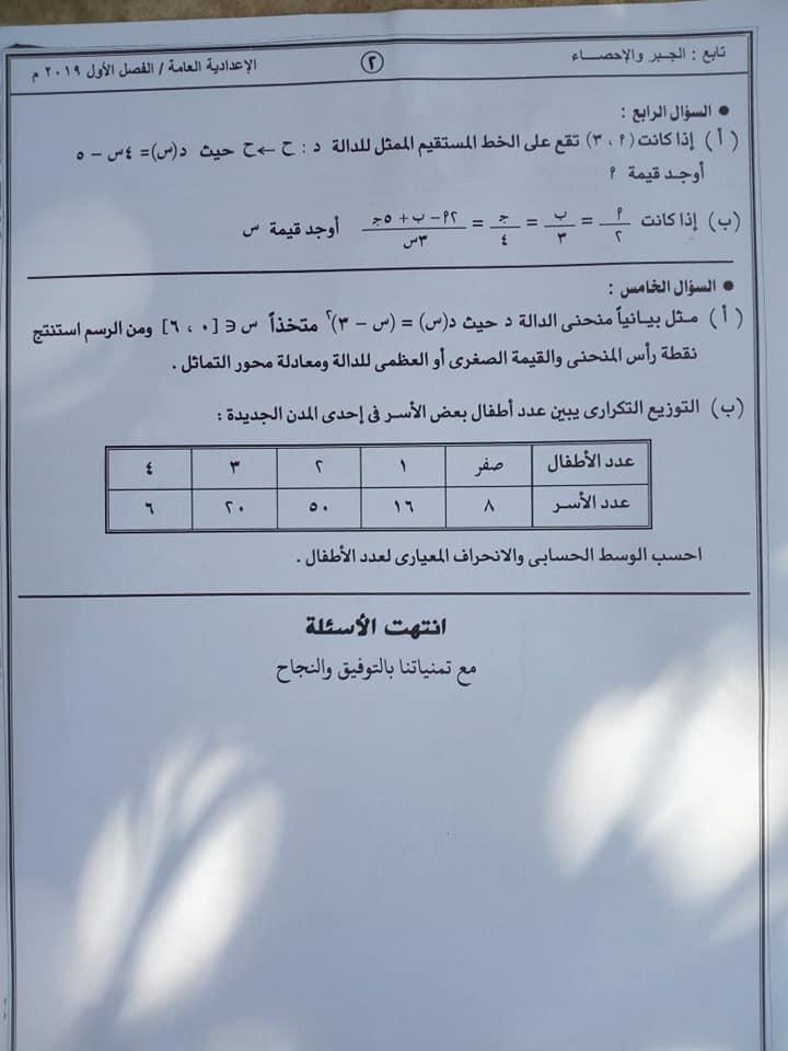امتحان الجبر للصف الثالث الاعدادي ترم أول 2019 محافظة أسوان 6326