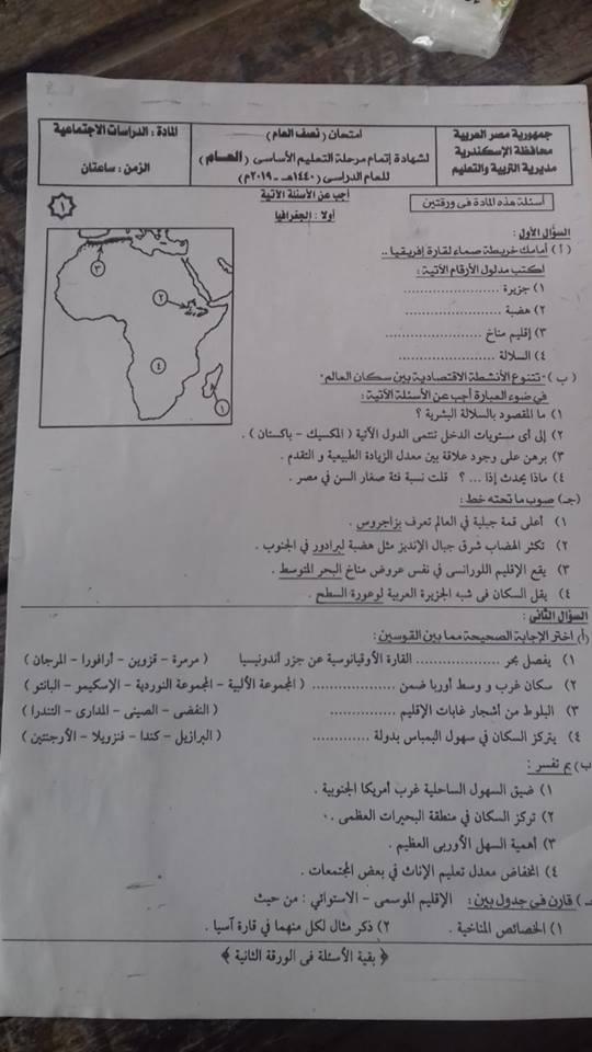امتحان الدراسات للصف الثالث الاعدادي ترم أول 2019 محافظة الإسكندرية  6328