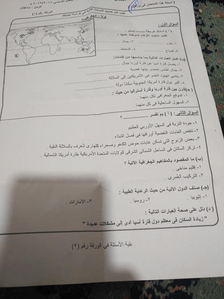 امتحان الدراسات للصف الثالث الاعدادي ترم أول 2019 محافظة كفر الشيخ 6330