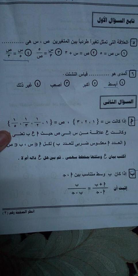 امتحان الجبر للصف الثالث الاعدادي ترم أول 2019 محافظة المنيا 6332