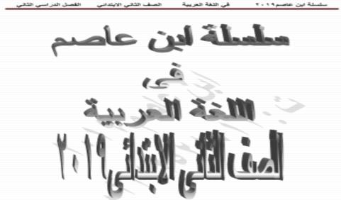 أفضل مذكرة لغة عربية للصف الثاني الابتدائي ترم ثاني 2019 أ/ حسن بن عاصم 6349