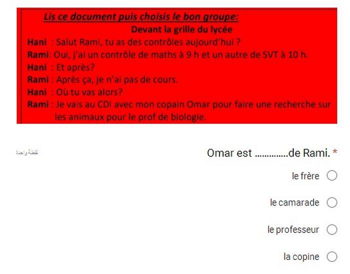 نماذج امتحان مارس الألكتروني في اللغة الفرنسية للصف الاول الثانوي 6363