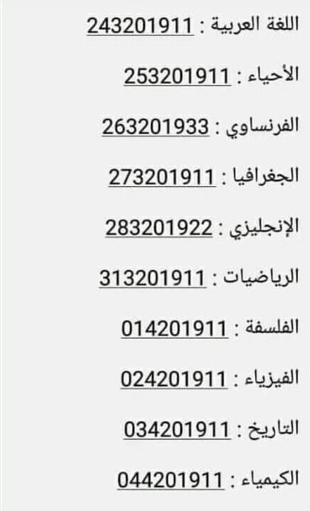 أكواد الامتحانات الألكترونية للصف الأول الثانوي 6367