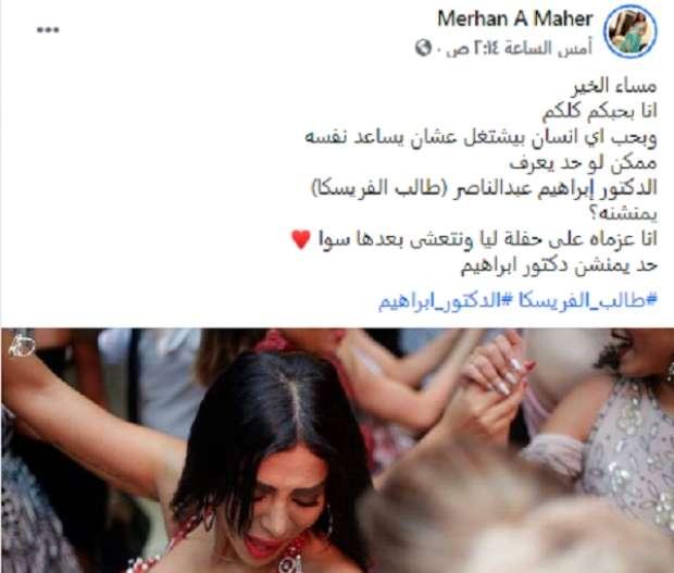 راقصة معجبة بطالب الفريسكا: عزماك على حفلة وبعدين نتعشى 63987110