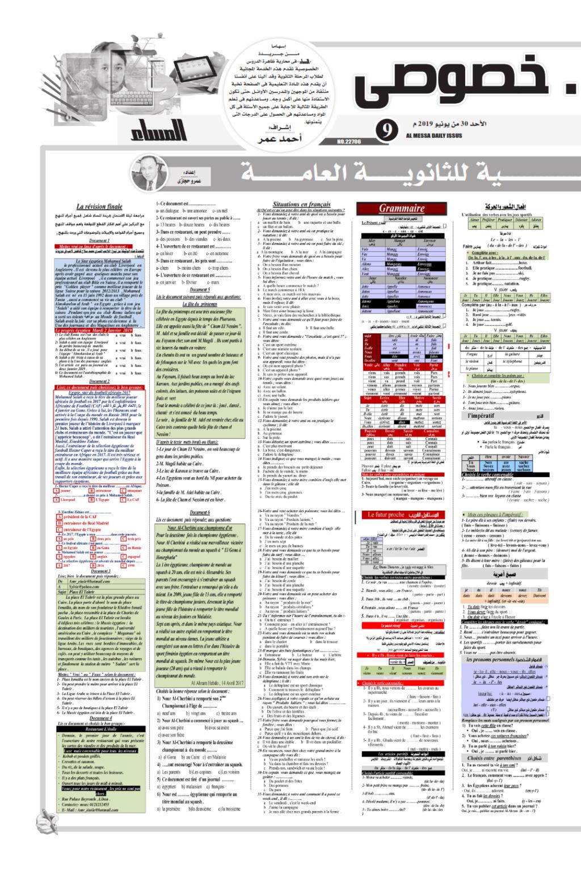 توقعات امتحان اللغة الفرنسية للثانوية العامة من ملحق المساء التعليمي 63_00110