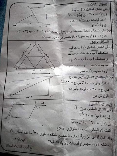 امتحان الهندسة للصف الأول الاعدادي ترم ثاني 2019 محافظة بورسعيد 6403