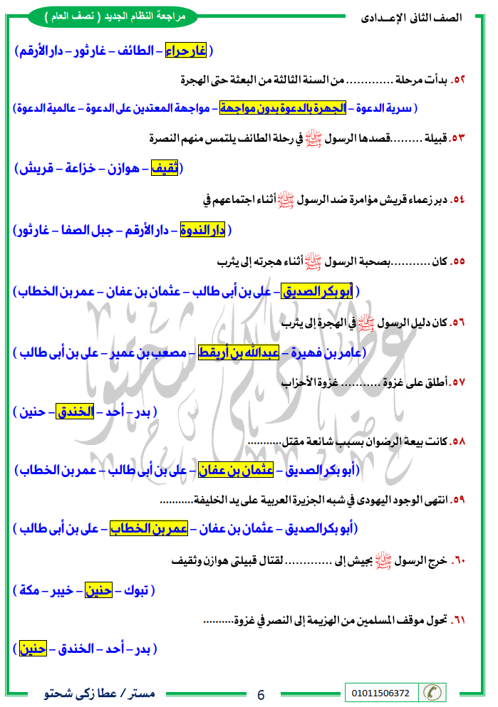 مراجعة دراسات تانية اعدادي نصف العام مستر/ عطا زكي شحتو 641