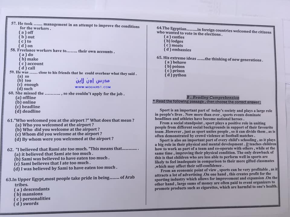 اختبار لغة انجليزية للصف الثالث الثانوي | نظام جديد ٧٥ جملة إختيار من متعدد ( قواعد -مفردات - قطعة فهم - ترجمة - قصة) 64101