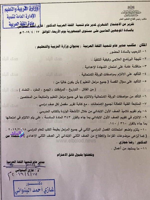 """حذف جزئيات من امتحان اللغة العربية للصف الثالث الاعدادي """"مستند"""" 64111"""
