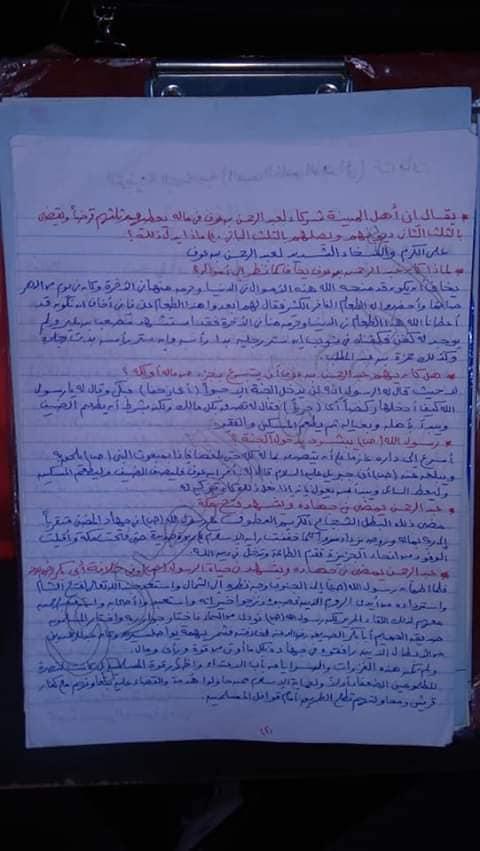 مراجعة الدين للصف الخامس الابتدائي ترم ثاني أ/ دعاء المصري 6416