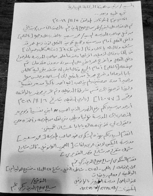 لصفعه ابنه على وجهه.. ولي أمر يحرر محضر ضد مدير مدرسة بالإسكندرية 64311