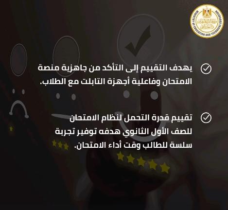 التعليم توجه 5 ارشادات لطلاب أولى ثانوي لتحقيق الاستفادة الكاملة من تشغيل منصة الامتحانات الإلكترونية غداً 6446