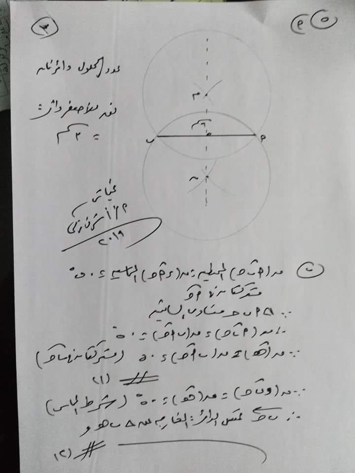 إجابة امتحان الهندسة للصف الثالث الاعدادي ترم ثاني 2019 محافظة القاهرة 6456