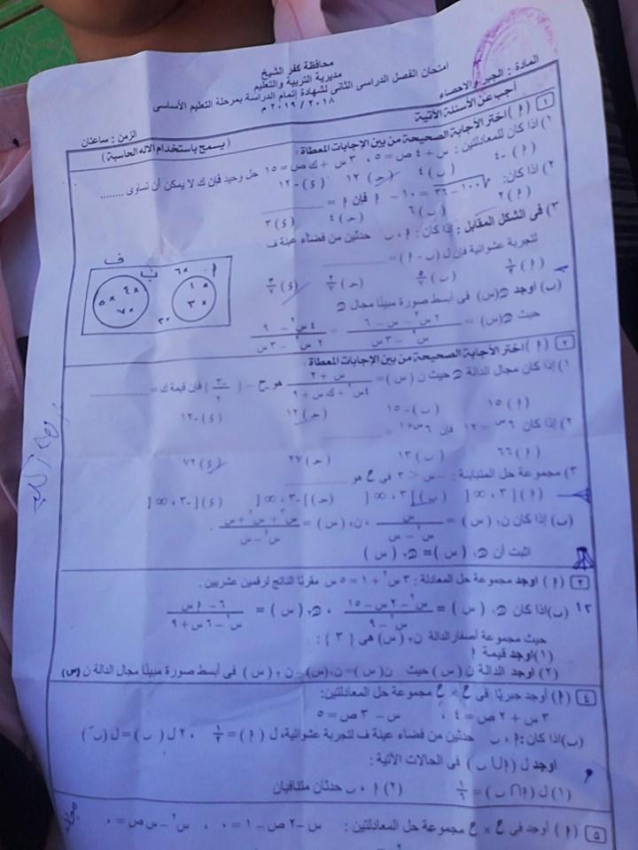 امتحان الجبر للصف الثالث الاعدادي ترم ثاني 2019 محافظة كفر الشيخ 6457