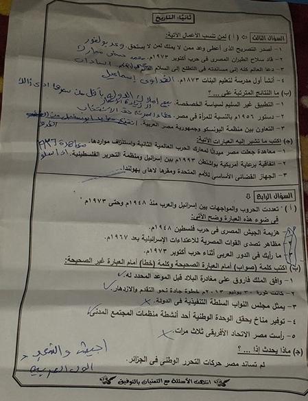 اجابة امتحان الدراسات للصف الثالث الاعدادي ترم ثاني 2019 محافظة الجيزة 6463