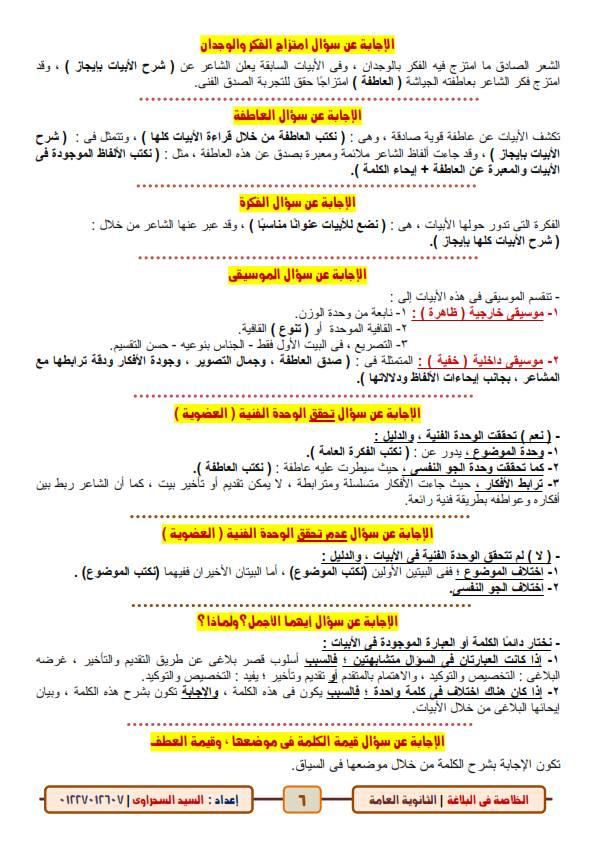 الخلاصة فى البلاغة للصف الثالث الثانوي.. 6 ورقات أ/ السيد السحراوي 6473