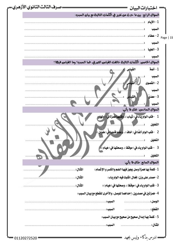 مراجعة الصرف للثانوية الأزهرية (علمي) أ/ حسين عبد الغفار 6481