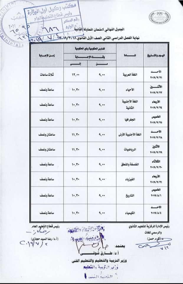 جدول وتعليمات امتحان الفرصة الثانية للصف الأول الثانوي 21 يوليو 2019 6485