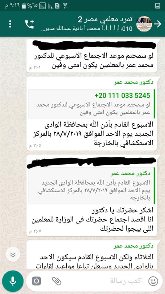 عمر يعلن مواعيد اجتماعه الأسبوعي مع المعلمين لعرض مشكلاتهم 6487