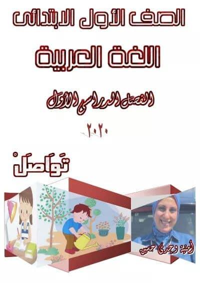 بوكليت وشيتات تدريبات وأنشطة اللغة العربية للصف الأول الإبتدائي ترم أول 2020 أ/ أمينة وجدي 6494