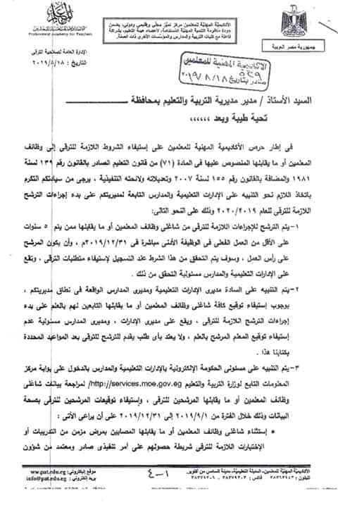 """الأكاديمية تعلن بدء إجراءات ترشيح المعلمين للترقي للعام الدراسي ٢٠١٩ / ٢٠٢٠ """"مستند"""" 6495"""