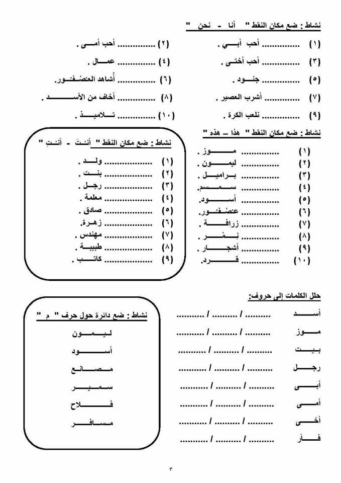 مذكرة اللغة العربية للصف الاول الابتدائى الترم الاول 2020 أ/ عاطف عبد العزيز 6509