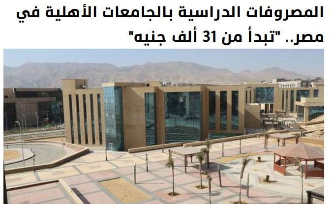 تبدأ من 31 ألف حتى 105 ألف جنيه.. قائمة مصروفات الجامعات الأهلية الجديدة 6516