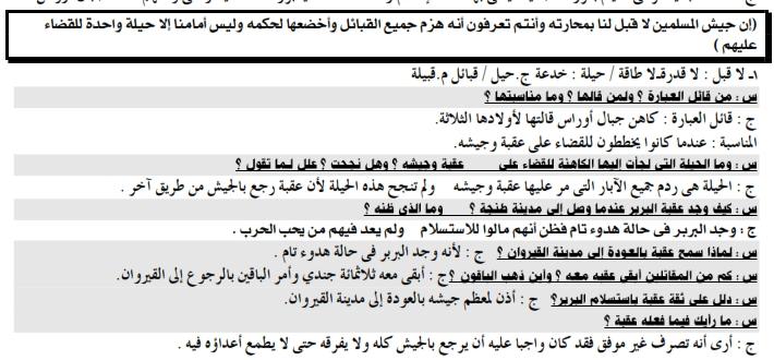 ملخص قصة عقبة س و ج + التعبير (الوظيفى - الإبداعى) للصف الاول الاعدادي ترم ثاني أ/ محمد العفيفى 6518