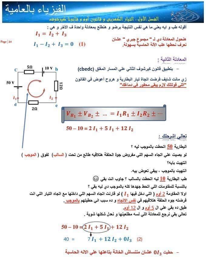 ملخص قوانين كيرشوف وطريقة حل المسائل - فيزياء تالتة ثانوي أ/ رامي ماهر 6539