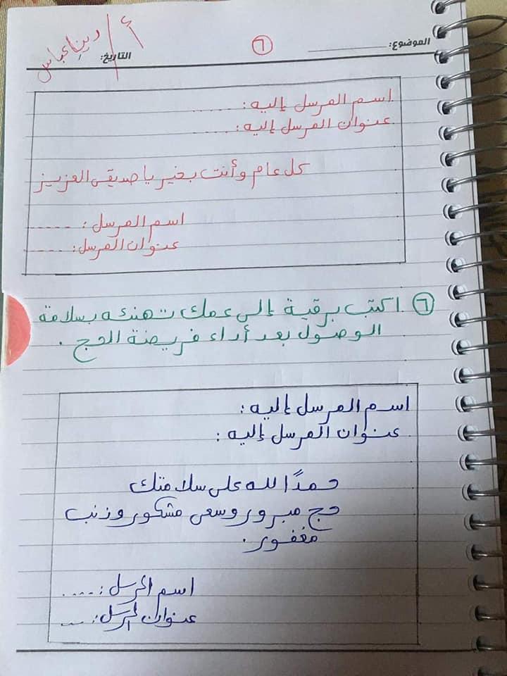كيفيه كتابه البرقيه مس دينا عباس 6549