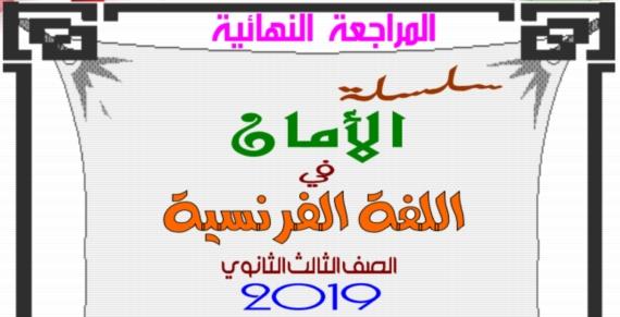 مراجعة اللغة الفرنسية للصف الثالث الثانوى مسيو رمضان وهبة 65512