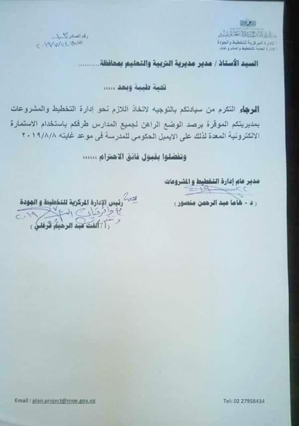 """تعليمات عاجلة للمدارس والتنفيذ اقصاه 8 أغسطس """"مستند"""" 65516"""