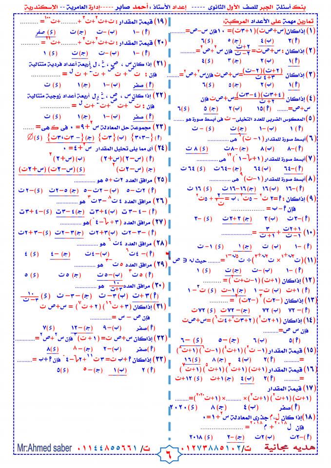 بنك أسئلة الجبر للصف الاول الثانوي حسب النظام الجديد واجاباته مستر/ أحمد صابر 6579