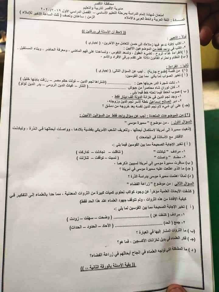 امتحان اللغة العربية للصف الثالث الاعدادي ترم أول 2020 محافظة الأقصر 6605
