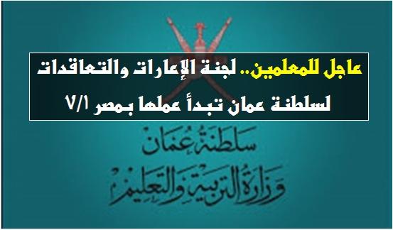 عاجل للمعلمين.. لجنة الإعارات والتعاقدات لسلطنة عمان تبدأ عملها بمصر ٧/١  6610