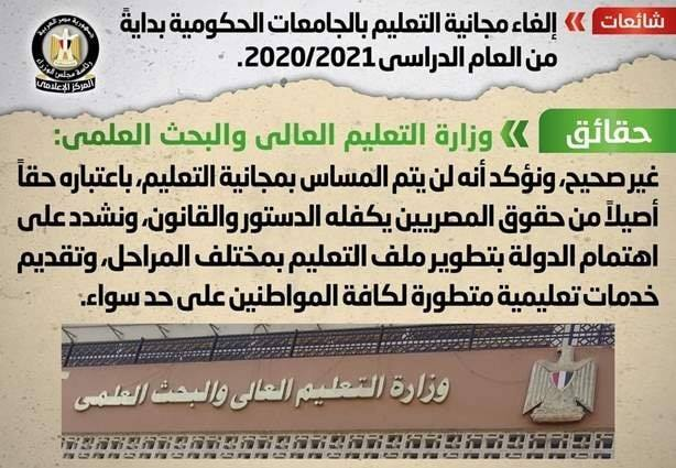 عاجل| الحكومة تنفي إلغاء مجانية التعليم.. وتؤكد: حق أصيل للمصريين يكفله الدستور والقانون 66102
