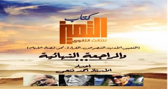 سلسلة التميز (الشرح والمراجعة) في اللغه العربيه للصف الثالث الثانوى 2019 مستر أحمد فتحي 6620
